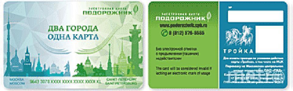 """В петербургском метро снова начнут продавать """"Подорожник - Тройку"""". Фото www.metro.spb.ru"""