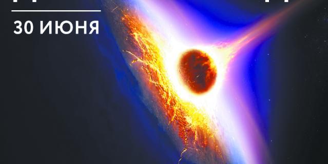 День астероида.