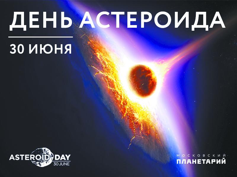День астероида. Фото Getty