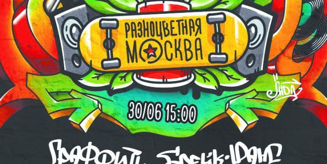 Разноцветная Москва.