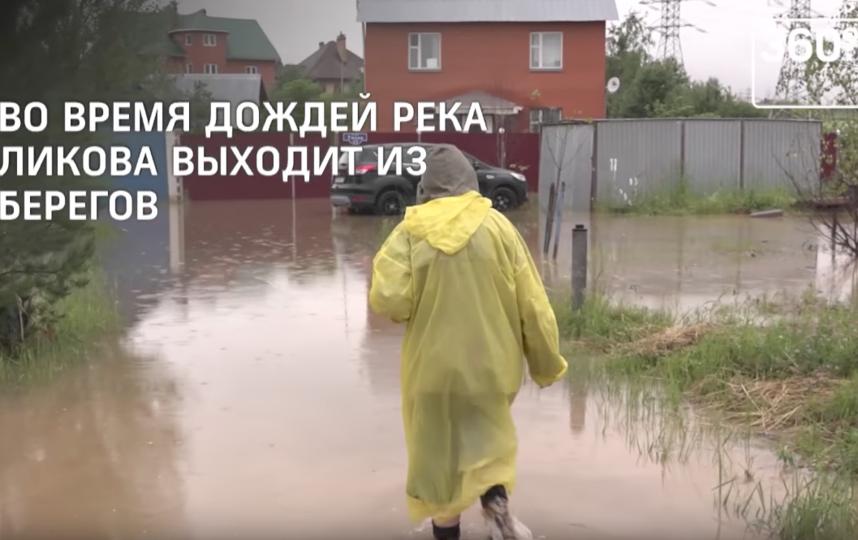Река затопила деревню Одинцовского района после ливней. Фото Скриншот Youtube