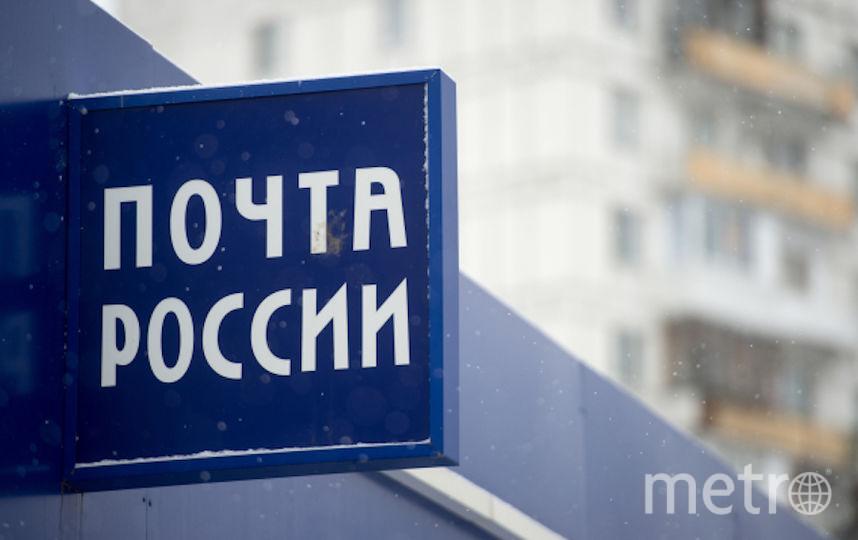 """Назначен новый глава """"Почты России"""". Фото РИА Новости"""