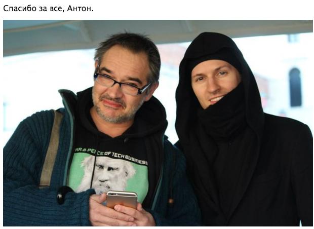 """Павел Дуров попрощался с популярным блогером в соцсети. Фото Скриншот """"ВКонтакте""""."""