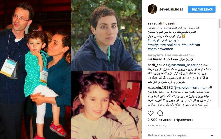 В США умерла первая женщина-лауреат Филдсовской премии. Фото Скриншот Instagram/seyed.ali.hosseini