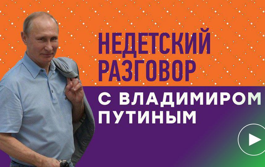 """""""Недетский разговор с Владимиром Путиным"""". Фото www.ntv.ru"""