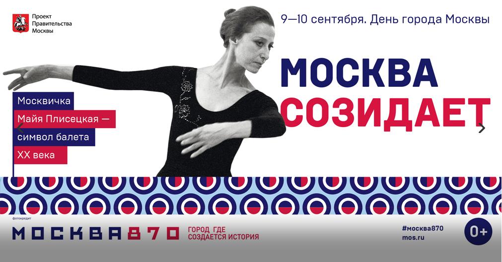 Более тысячи праздничных плакатов украсят Москву. Фото mos.ru