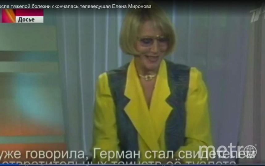 """После тяжелой болезни скончалась ведущая """"Доброго утра"""" Елена Миронова."""