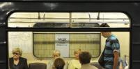 Молодому человеку проломили череп на станции метро