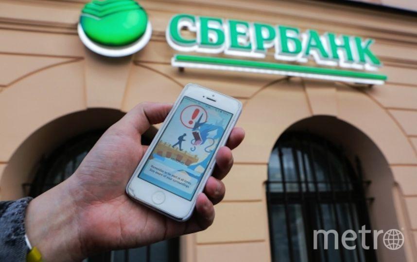 Сбербанк восстановил работу после массового сбоя. Фото РИА Новости