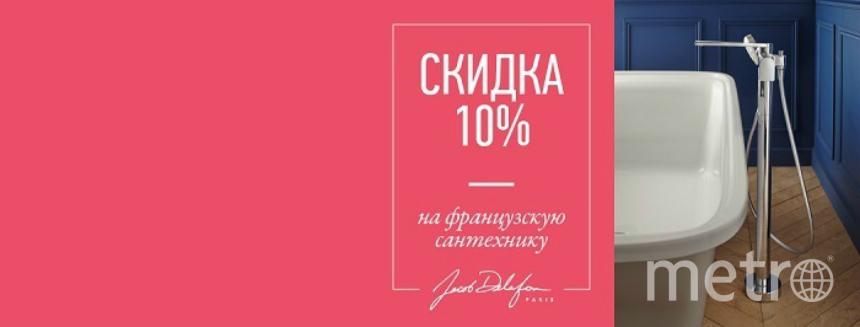 Интернет-магазин сантехники SantehMoll.