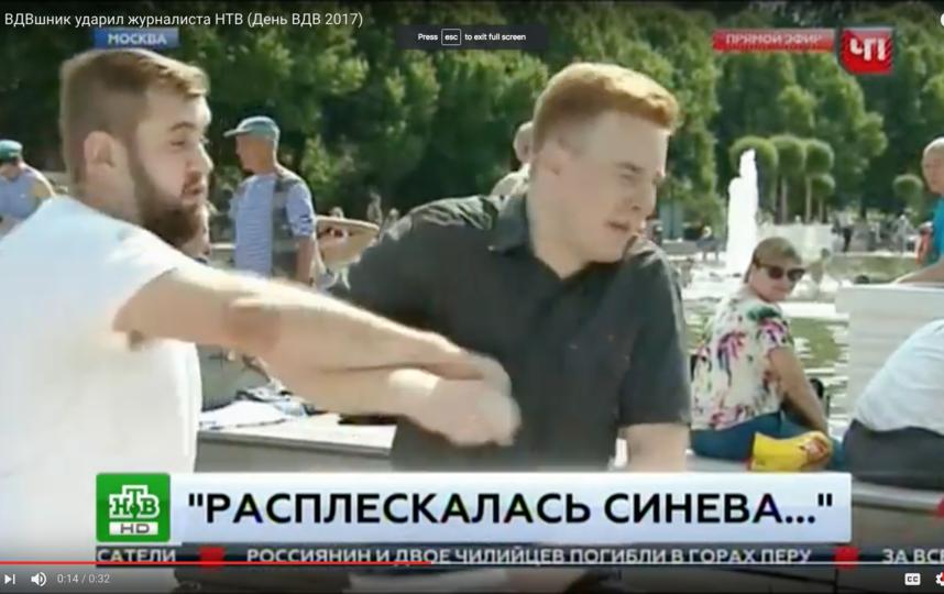 Журналиста НТВ побили в Москве в день ВДВ. Фото Скриншот Youtube