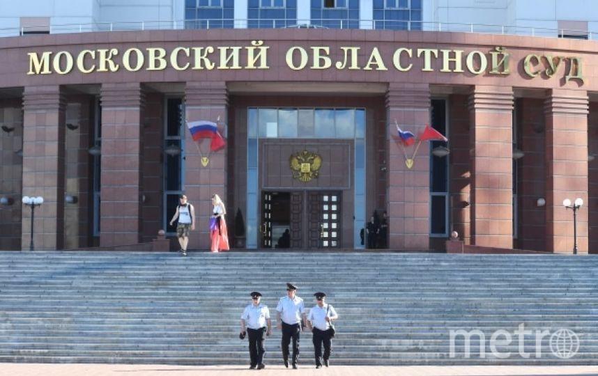 Мособлсуд. Фото РИА Новости