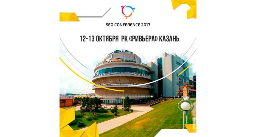 SEO Conference 2017.