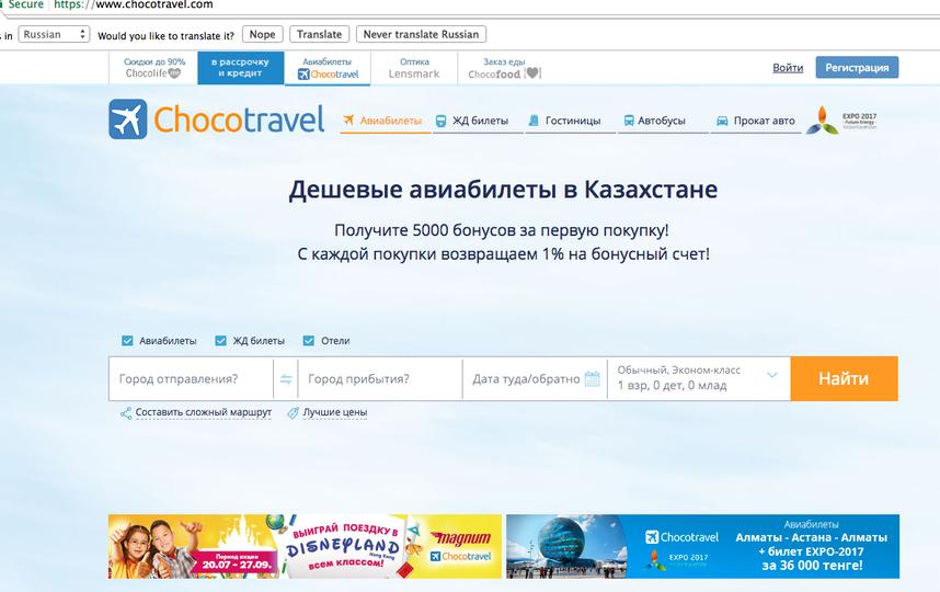 Сайт Chocotravel. Фото www.chocotravel.com