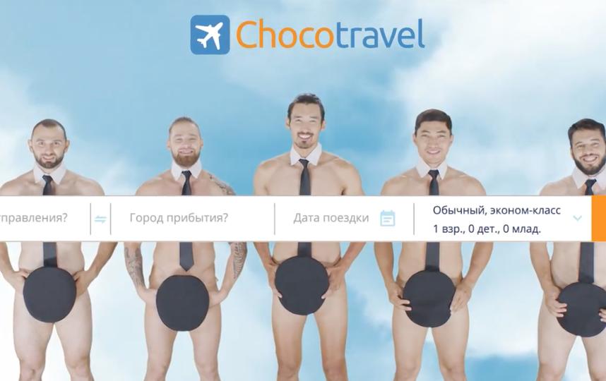 Реклама портала Chocotravel. Фото Скриншот Youtube