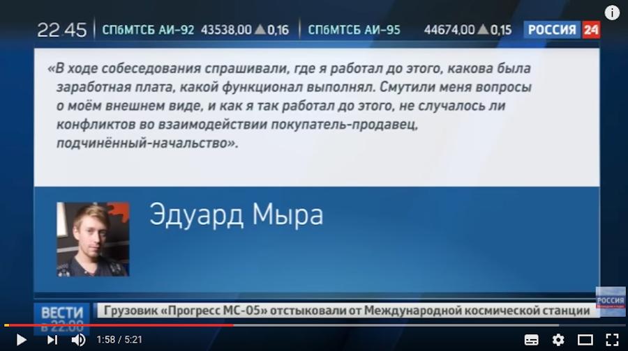 """Истец. Фото скриншот с канала """"Россия-24"""" на YouTube"""