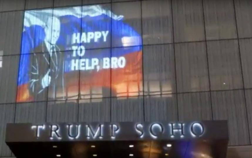 На отеле Trump SoHo в Нью-Йорке появился Владимир Путин. Фото Скриншот Youtube