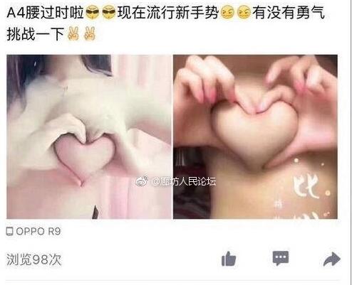 Китаянки сжимают грудь сердечком, чтобы показать гибкость рук. Фото Скриншот Weibo