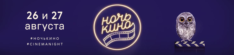 """""""Ночь кино"""" пройдёт в Москве 26 августа. Фото mos.ru"""