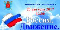 Танцевальный флешмоб пройдёт в День флага в Петербурге
