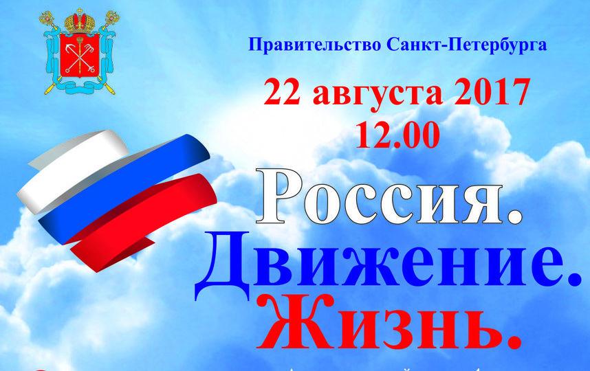 На флешмоб в День флага приглашают всех желающих.