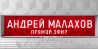 Андрей Малахов написал открытое письмо