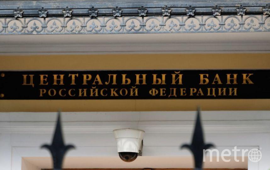 ЦБ. Фото РИА Новости