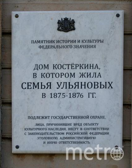 """На фасадах домов, в которых жила семья Ульяновых, разместили мемориальные доски. Фото """"Metro"""""""