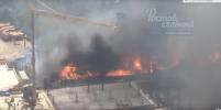 Страшный пожар охватил Ростов-на-Дону: видео