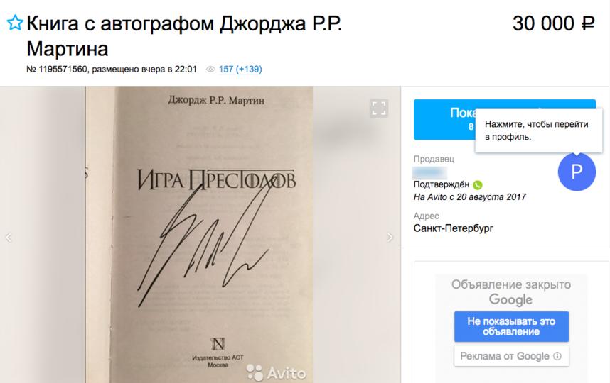 Петербуржцы продают в Сети книги с автографом Джорджа Мартина. Фото Все - скриншот Avito