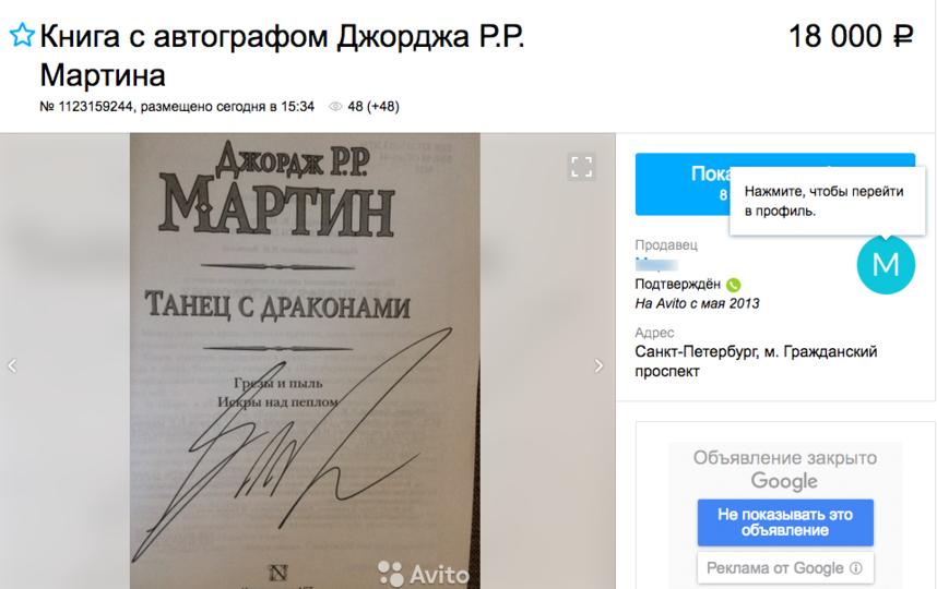 Петербуржцы продают в Сети книги с автографом Джорджа Мартина.