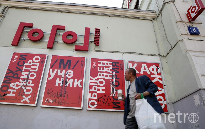 """""""Гоголь-центр"""", где работал Серебренников. Фото AFP"""
