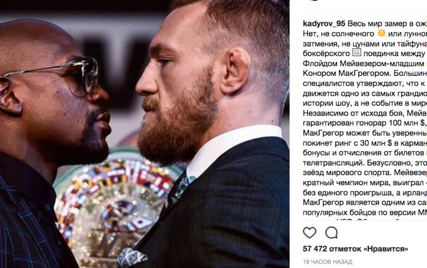 """Кадыров назвал бой """"красочным представлением"""". Фото все - скриншот Instagram.com/kadyrov_95/"""