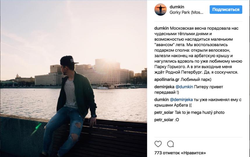 Станислав приехал в Москву пару лет назад из Санкт-Петербурга. Он жил на Арбате и нередко гулял в парке Горького. Фото www.instagram.com/dumkin/.