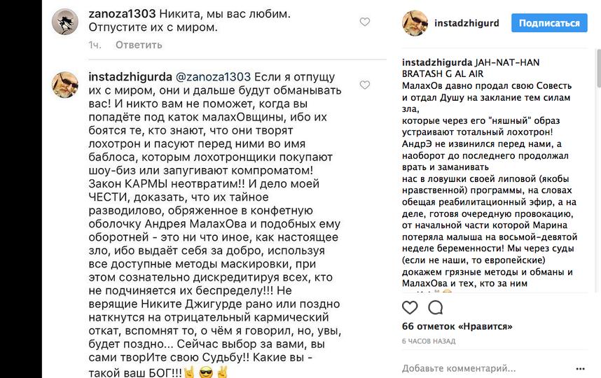 """Никита Джигурда намерен """"уделать"""" Малахова. Фото Скриншот/Instagram: instadzhigurda"""