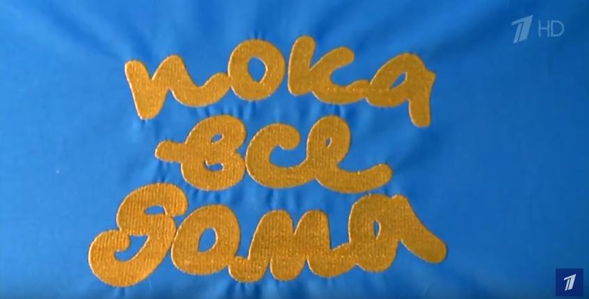 """Телепрограмма """"Пока все дома"""" перейдет на """"Россию 1"""". Фото Скриншот Youtube"""