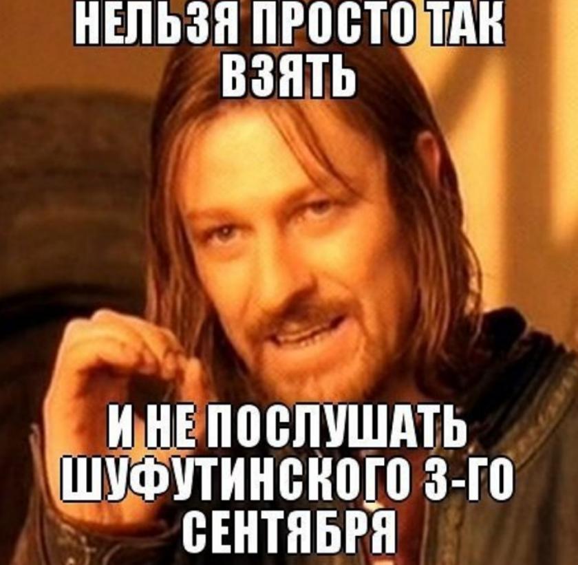 """Мемы на песню """"3 сентября""""."""