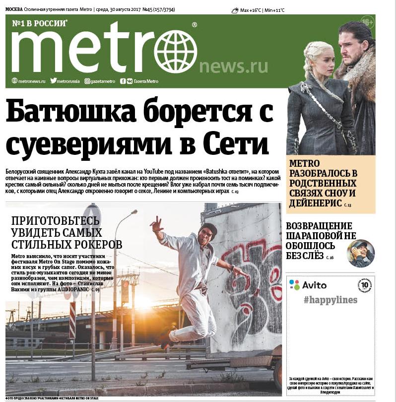 """Свою историю можно рассказать прямо на обложке Metro-Москва в разделе happylines. Фото """"Metro"""""""
