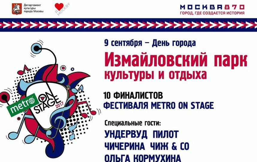 """Фестиваль Metro on Stage пройдёт в День города Москвы. Фото """"Metro"""""""
