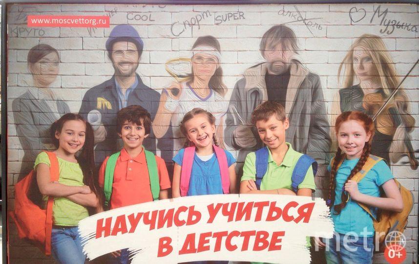 Тот самый плакат. Фото Василий Кузьмичёнок