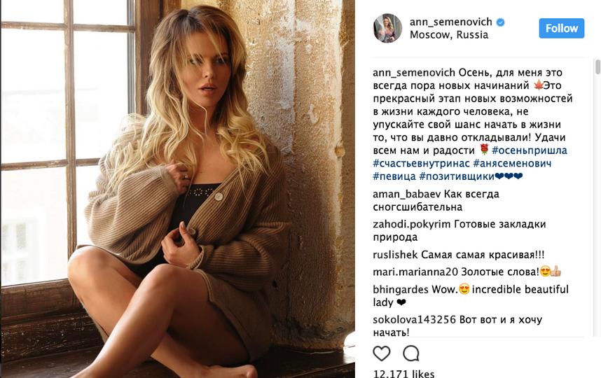 Фото: instagram.com/ann_semenovich.