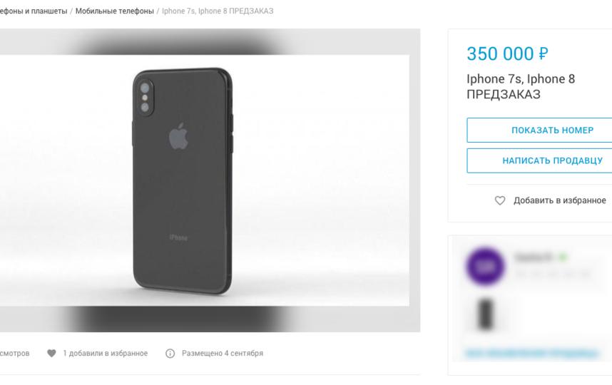 Объявление о продаже iPhone 8.
