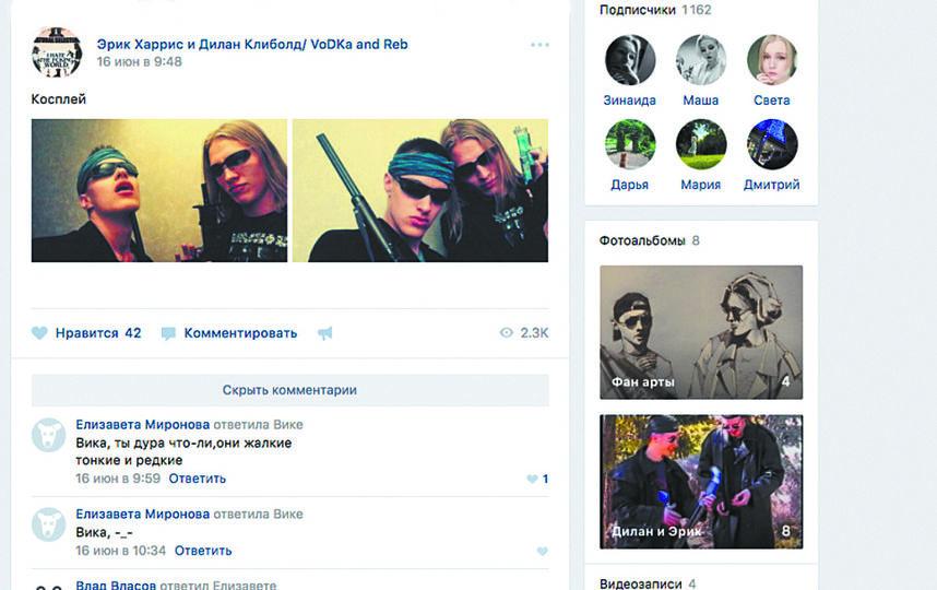 """""""Колумбайнеры"""" в образе Эрика и Дилана. Фото скриншот «Вконтакте»."""