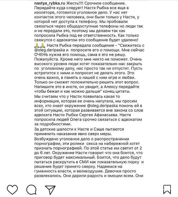 Обращение. Фото Instagram @nastya_rybka.ru
