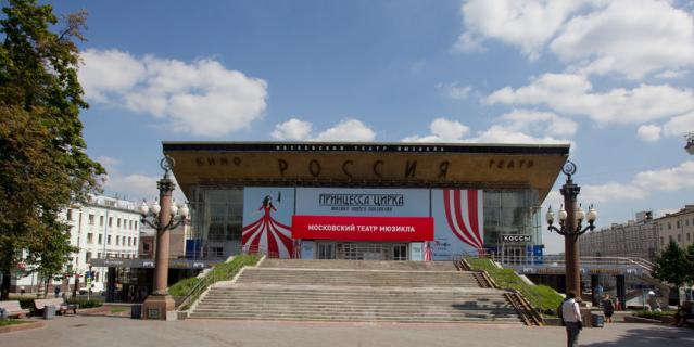 """Театр """"Россия""""."""