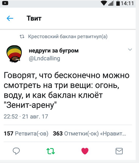 """Мемы о баклане и """"Зенит-Арене""""."""