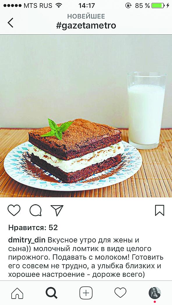 Пирожное «Молочный ломтик» от @dmitry_din. Фото Фото предоставлено автором.