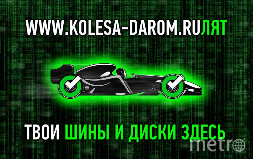 www.kolesa-darom.ru.