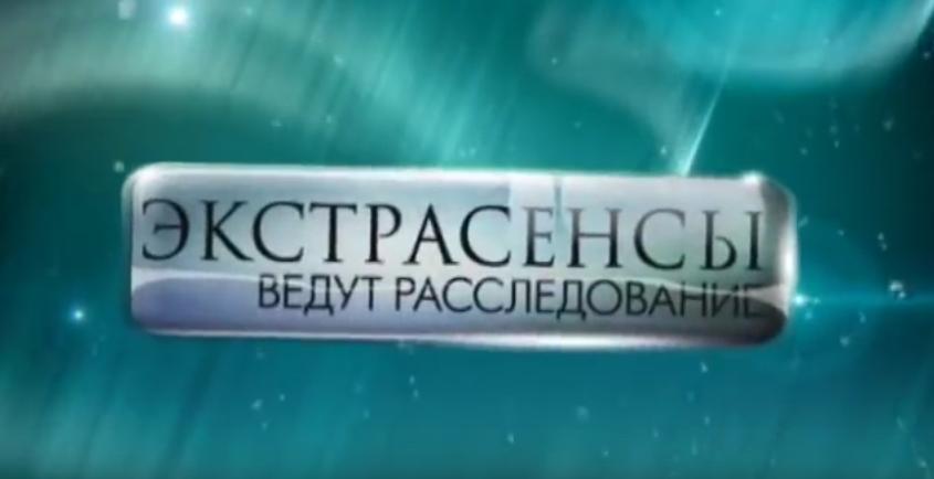 """""""Эфир напоминал фарс"""": На ТНТ подали в суд за шоу об экстрасенсах. Фото Скриншот Youtube"""