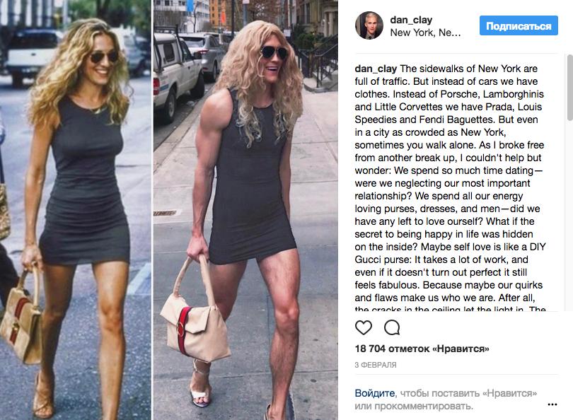 Американец взорвал Instagram, копируя образы Кэрри Брэдшоу. Фото Скриншот Instagram: dan_clay